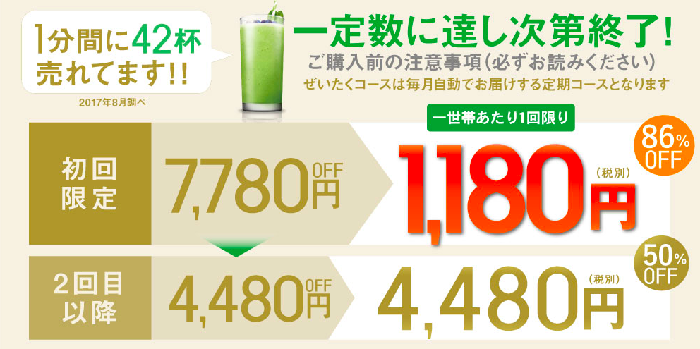 めっちゃぜいたくフルーツ青汁は公式サイトで購入するのが一番お得!