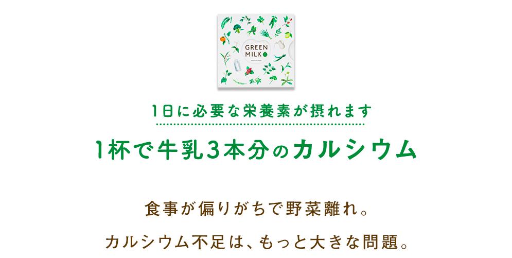グリーンミルク カルシウム