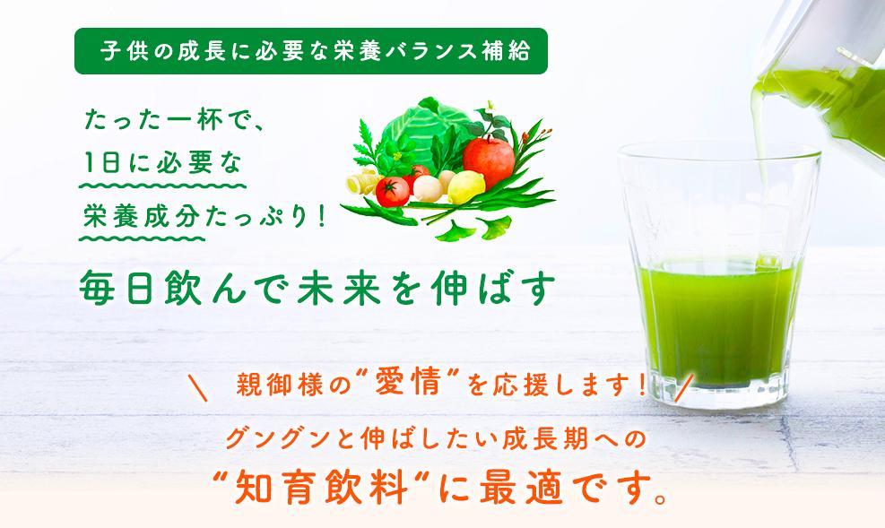 子供に必要な栄養が摂取できるグリーンミルク