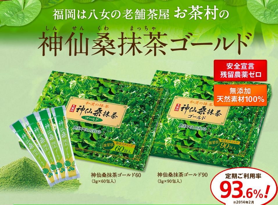 お茶村の神仙桑抹茶ゴールドとはどんな青汁?