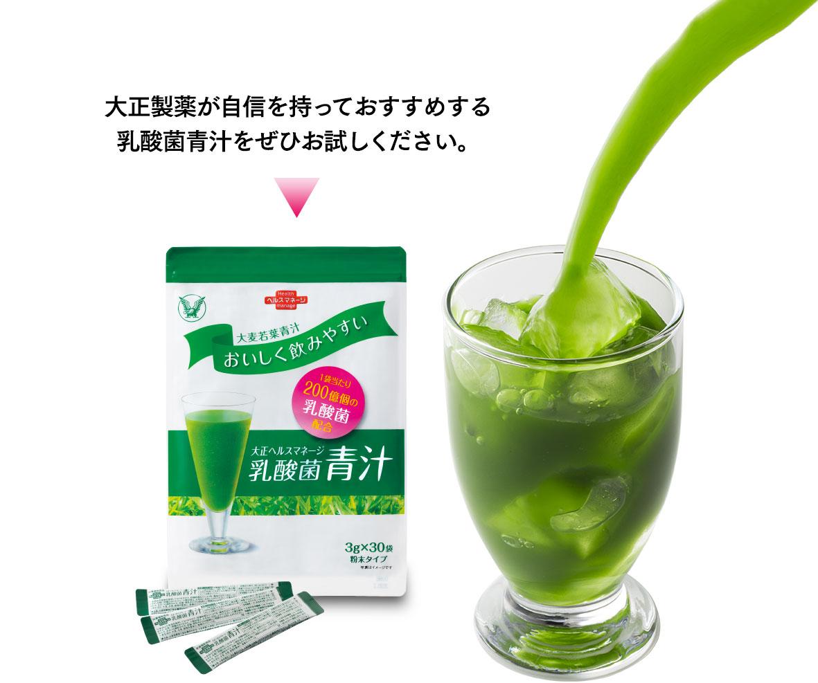 ヘルスマネージ 乳酸菌青汁の口コミ
