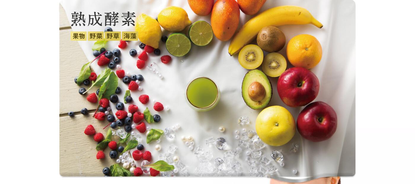 181種類の酵素でダイエットをサポート