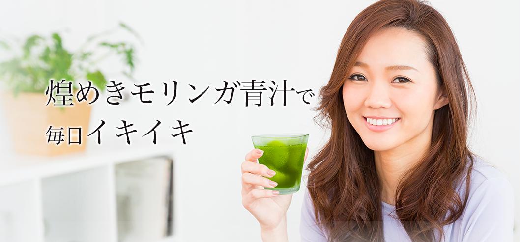 キラメキ モリンガ青汁