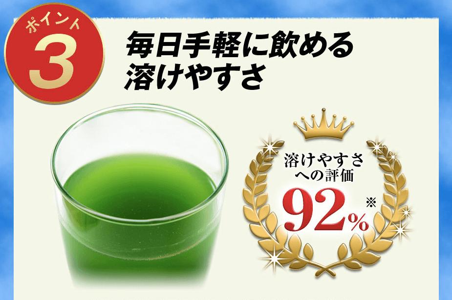 溶けやすい青汁