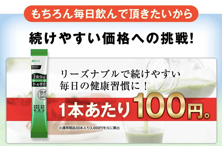 ファンケル 青汁
