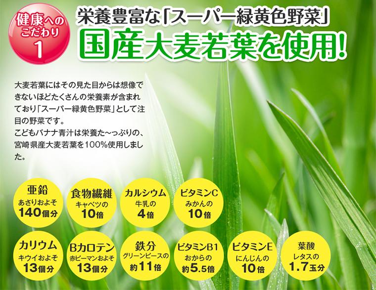 こどもバナナ青汁は国産の大麦若葉を使用しているから栄養満点