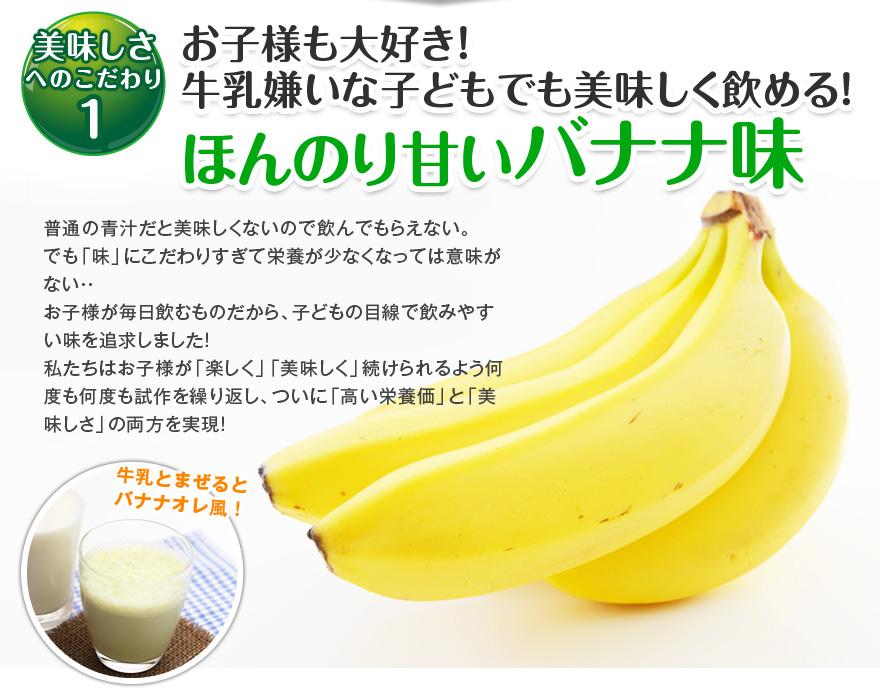 こどもバナナ青汁の味はおいしいの?